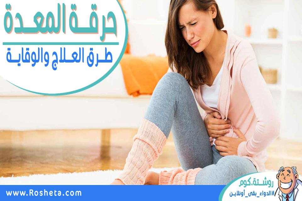 Photo of حرقة المعده طرق العلاج والوقايه