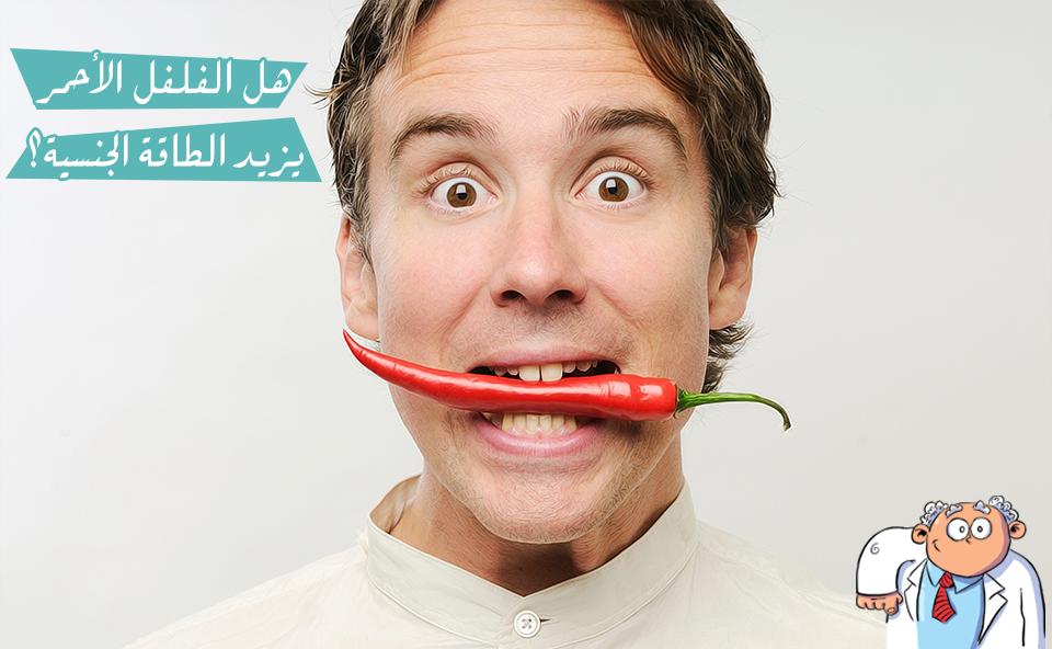Photo of هل الفلفل الأحمر يزيد الطاقه الجنسيه ؟