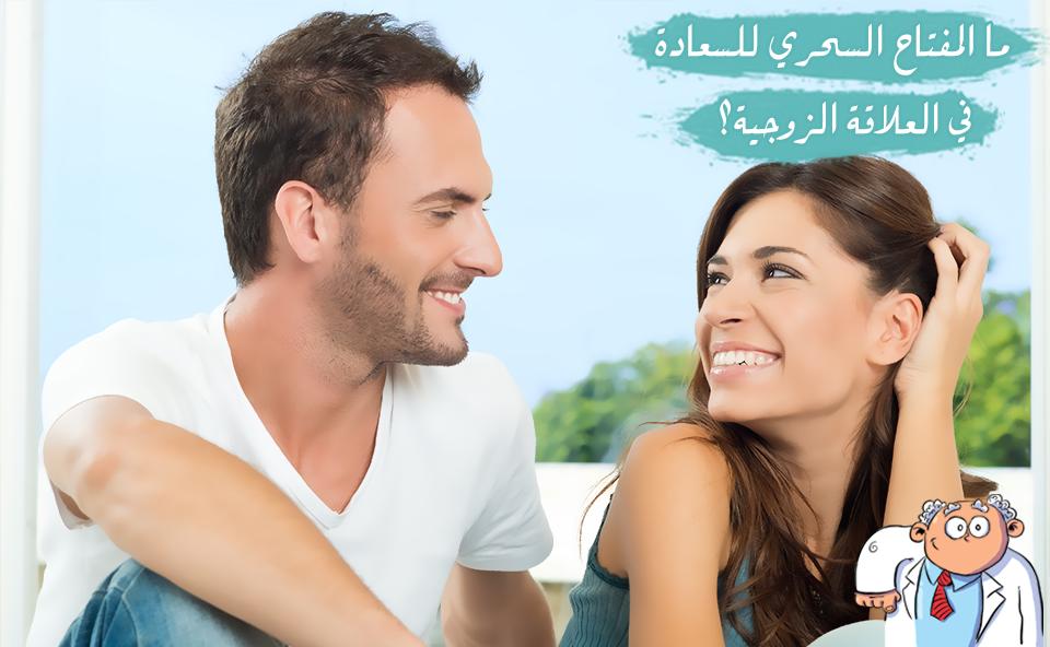 Photo of المفتاح السحرى للسعاده فى العلاقه الزوجيه