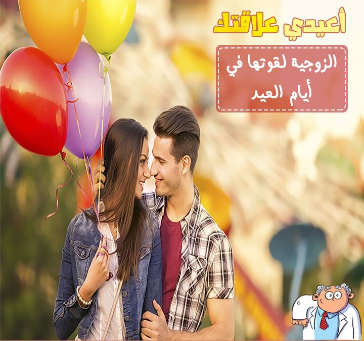 Photo of اعيدى علاقتك الزوجيه لقوتها فى ايام العيد