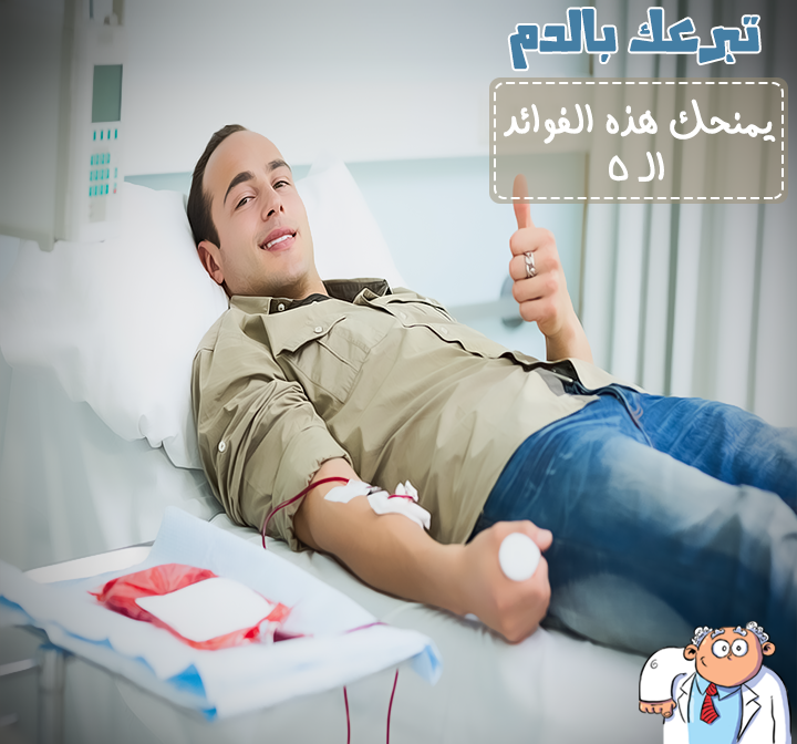 Photo of 5 فوائد للتبرع بالدم