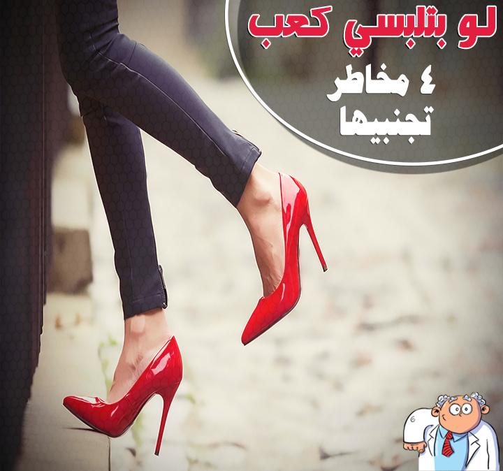 Photo of 4 مخاطر لأرتداء الكعب العالى