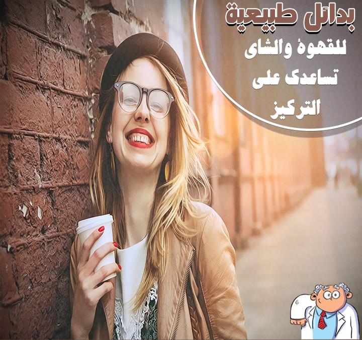 بدائل طبيعيه للقهوه والشاى تساعدك على التركيز