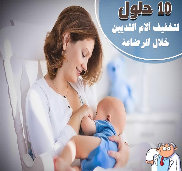 Photo of 10 حلول لتخفيف الام الثديين خلال الرضاعه