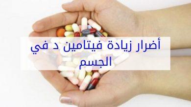 أضرار وأعراض زيادة فيتامين د فى الجسم