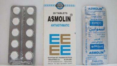 استعمالات دواء اسمولين لمنع وعلاج الضيق في التنفس وضيق الصدر