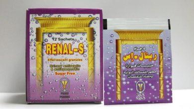 دواء اورينال لعلاج عدوى المسالك البوليه والمراريه ومضاد للتقلصات