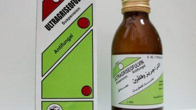 علاج التراجريزوفلفين مضاد حيوي لعلاج العدوى الفطريه والتهابات الجلد