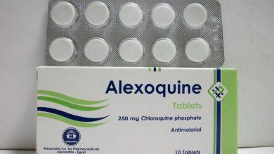 اقراص الكسوكين مضادة للملاريا للعلاج والوقايه من مرض الملاريا