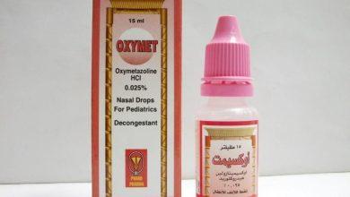 قطرة اوكسيمت نقط للأنف لعلاج الاحتقان وانسداد الانف المزعج Oxymet