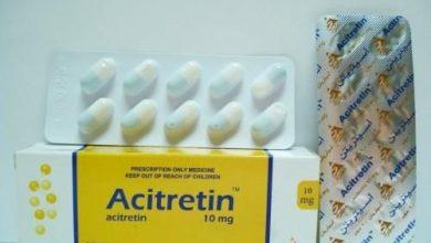 استعمالات اسيتريتين لعلاج الصدفيه والامراض الجلديه الشديده Acitretin