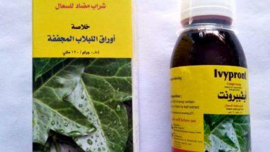 شراب ايفيبرونت لعلاج الكحة الجافة طارد للبلغم والتهاب الحلق Ivypront