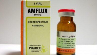 حقن امفلوكس امبولات لعلاج عدوى الجهاز التنفسى العلوى والسفلى Amflux