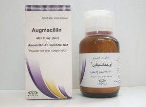 دواء اوجماسيللين مضاد حيوي واسع المجال لعلاج عدوى الجهاز التنفسي