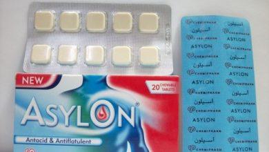 اقراص اسيلون لعلاج حموضة المعدة والحرقان وعسر الهضم والقرحة Asylon