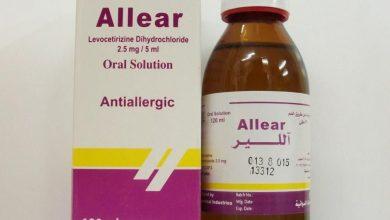 دواء اللير لعلاج حساسية الأنف وحمى القش والأرتيكاريا المزمنة Allear