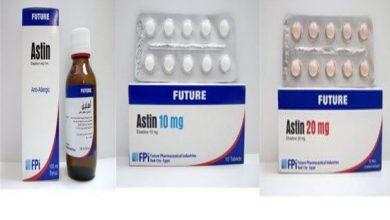 حبوب واقراص استين للعلاج والوقاية من التهاب الأنف التحسسي Astin