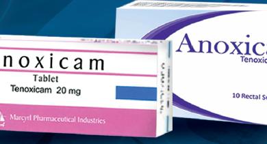 دواء انوكسيكام اقراص ولبوس مضادة للروماتيزم وللتخلص من الام الظهر