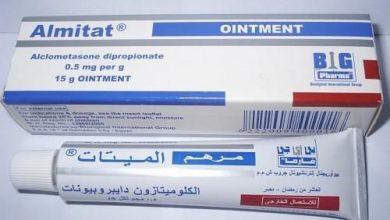 مرهم الميتات مضاد للحساسية والحكة وعلاج الاكزيما ولدغ الحشرات Almitat