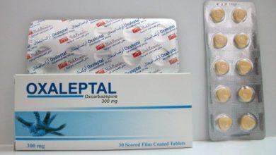 اقراص اوكساليبتال لعلاج نوبات الصرع الجزئية في الأطفال والبالغين oxaleptal