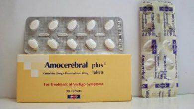 اقراص اموسريبرال دواء لعلاج الدوار والدوخة والقئ في المواصلات Amocerebral
