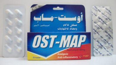 كبسولات اوست-ماب دواء مسكن للالام بعد العمليات ومضاد للالتهابات Ost-Map