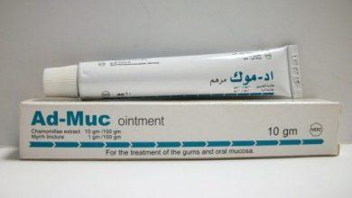مرهم اد موك علاج موضعي للفم لعلاج الالتهابات AD Muc