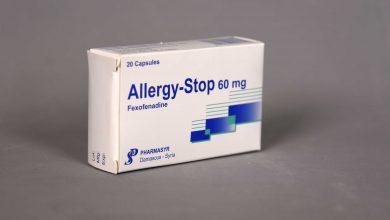 دواء اليرجي ستوب لعلاج التهاب الانف التحسسي عند الكبار والاطفال