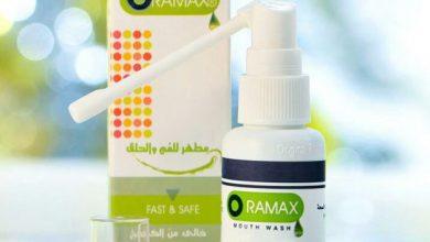 اسبراي اوراماكس لعلاج الام التهابات الفم والحلق والاسنان Oramax Spray