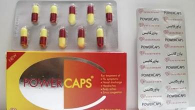 كبسولات باور كابس لعلاج نزلات البرد والانفلونزا والصداع Power Caps