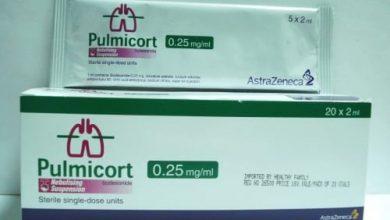 دواء بلميكورت لعلاج الربو وحساسية الانف وموسع الشعب الهوائية Pulmicort
