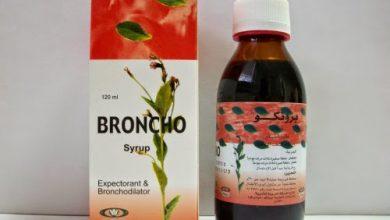 شراب برونكو طارد للبلغم وعلاج الكحة وحساسية الصدر والربو Broncho