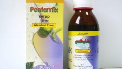 شراب بنتامكس لعلاج السعال وطارد للبلغم والتخلص من الكحة Pentamix