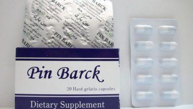 كبسولات بين بارك تزيد كفاءة الجهاز المناعى بالجسم Pin Barck