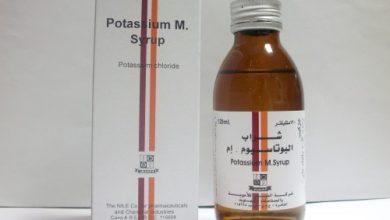 صورة شراب بوتاسيوم ام لعلاج نقص البوتاسيوم في الدم Potassium M