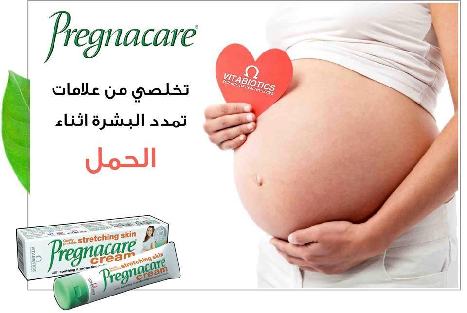 كريم بريجناكير لترطيب الجلد لمنع تمدد الجلد اثناء الحمل Pregnacare