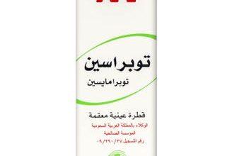 دواء توبراسين مضاد حيوي لعلاج التهاب ملتحمة العين والقرنية Tobracin