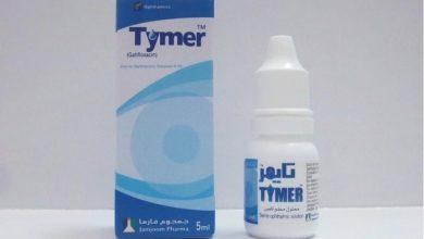 قطرة تايمر لعلاج التهاب الملتحمة الجرثومي وعلاج قرحة العينTymer