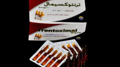 حقن ترينتوكسيمال لعلاج العرج المتقطع Trentoximal