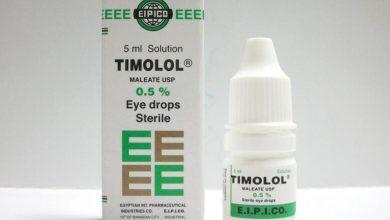 قطرة تيمولول لعلاج جلوكوما العين و ارتفاع ضغط العين Timolol