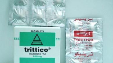 اقراص تريتيكو لعلاج الاكتئاب وحالات القلق والحزن والكابه والهلع Trittico