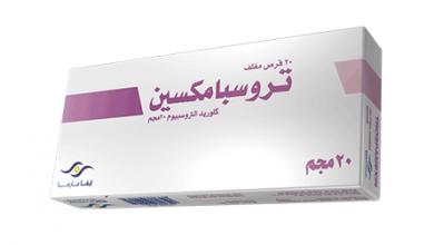 اقراص تروسبامكسين لعلاج التبول اللارادي وسلسل البول Trospamexin