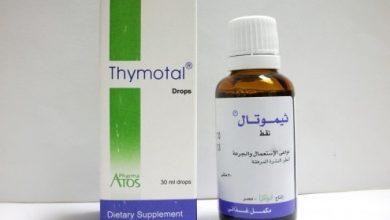 دواء ثيموتال مذيب للبلغم ومهدئ للسعال ويخفف من الكحة الجافة Thymotal