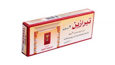 اقراص تيرازين لعلاج اعراض تضخم البروستاتا الحميد والضغط المرتفع Terazin