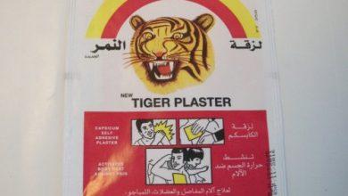 لزقة تايجر بلاستر للظهر لتخفيف الام الظهر والمفاصل TIGER PLASTER