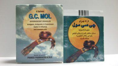اكياس جي سي مول لعلاج نزلات البرد والأنفلونزا G.C.Mol