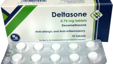 دواء دلتازون لعلاج التهابات الكدمات و التهابات الام المفاصل Deltasone