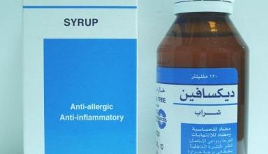 شراب ديكسافين لعلاج حساسية الجلد المصحوبة بحكة والتهابات Dexaphen
