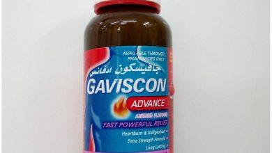 شراب جافيسكون لعلاج الحموضة وعسر الهضم ومشاكل الجهاز الهضمي Gaviscon