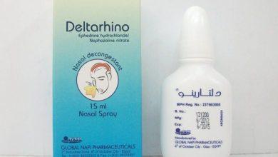 بخاخ دلتارينو لتخفيف احتقان الأنف الناتج عن نزلات البرد DeltaRhino